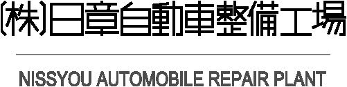 日章自動車整備工場